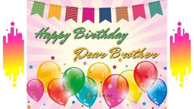brother birthday celebration colorful balloon, star