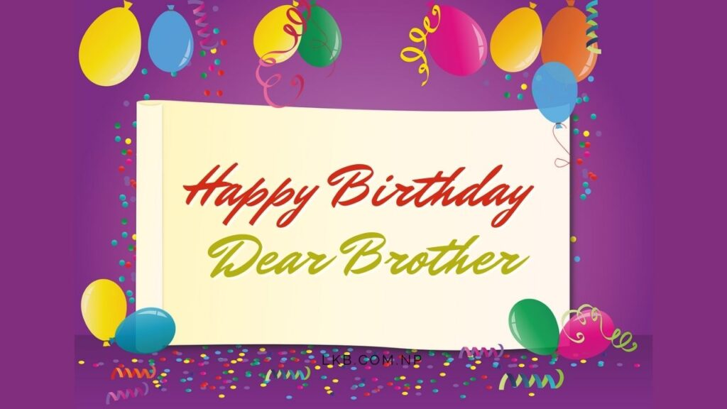 colorful balloon, sprinkle, star greeting card brother birthday